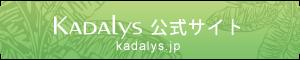 カダリス公式サイト